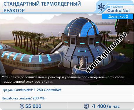 Стандартный термоядерный реактор