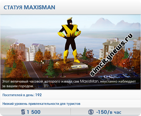 Статуя Maxisman