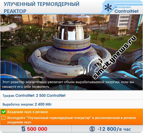 Улучшенный термоядерный реактор