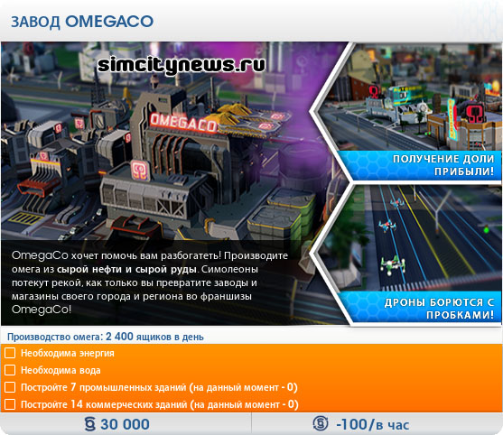 Завод OmegaCo