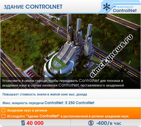 Здание ControlNet