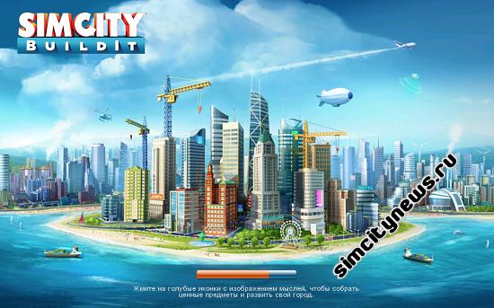 Экран загрузки игры