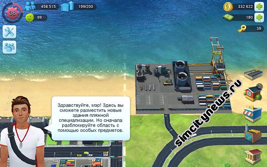 Строительство пляжа