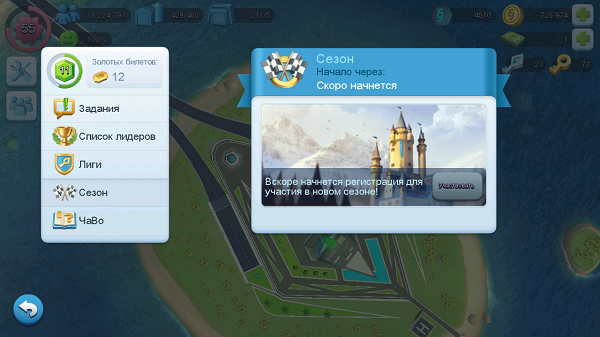 Сезон SimCity BuildIt