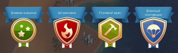 Медали игрока